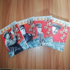 彭德怀全传(1-4册)