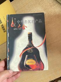 中外名優酒產品大全》—— 名酒的技術介紹
