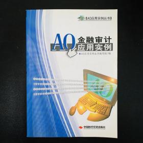 AO应用实例丛书:AO金融审计应用实例
