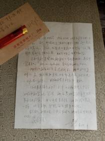 2:著名作曲家湖南省音乐家协会副主席 魏景舒信札1页 带封