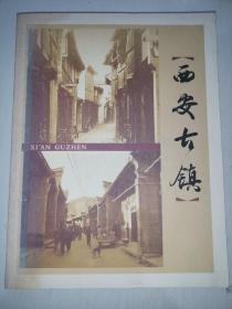 西安文史资料.第二十七辑.西安古镇