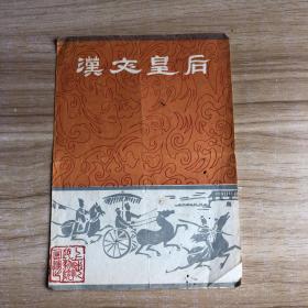 戏单/节目单:汉文皇后(上海越剧院一团演出)