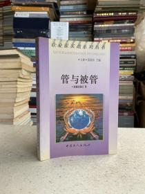 管与被管——本书收集了数十种国际知名商业刊物中主管与部属、老板与伙计间的种种管理难题加以剖析指引。