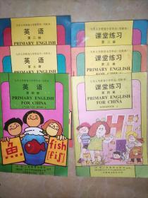 九年义务教育小学 英语 实验本 (英语 第2-4册 课堂练习 第2-4册)
