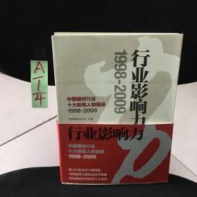 行业影响力。 上下册。中国建材行业十大新闻人物辑录 1998-2009