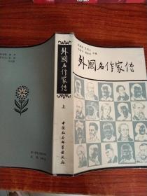 外国名作家传(上册)