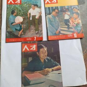 人才杂志1982年7.9.10