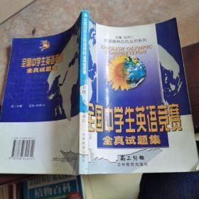 全国中学生英语竞赛全真试题集 高三分册
