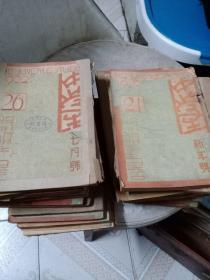 1932年中学生 期刊24册合售(民国时期)