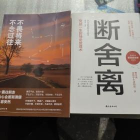 断舍离两本智慧女性幸福的方法励志人生你就是想太多人生三境静心缓解压力的书籍