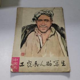 工农兵人物写生,中国画