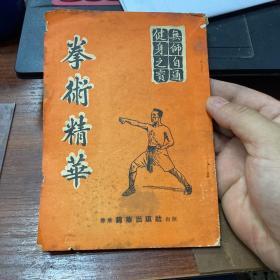 拳术精华(约五十年代版)