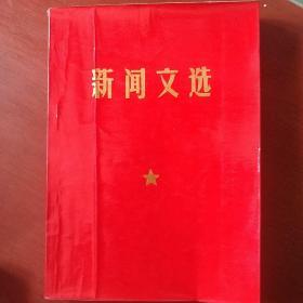 《新闻文选》毛主席像 毛主席题词完整 私藏 书品如图.