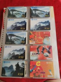 中国移动通信—IP卡、纪念卡、充值卡 2002世界杯足球赛纪念等(卡后密码未刮开!!119张合售!~具体详见图!)