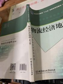 物流经济地理(第3版)  有划线字迹