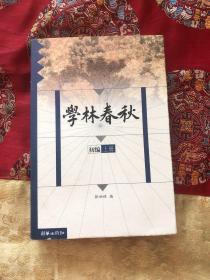 学林春秋(初编上册)