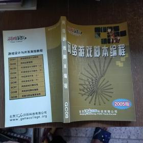 网络游戏脚本编程 2005版   实物拍图 现货 无勾画