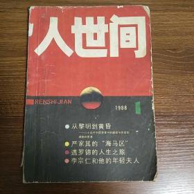 人世间1988