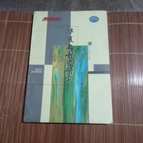 华夏上古史研究(一版一印1000册)