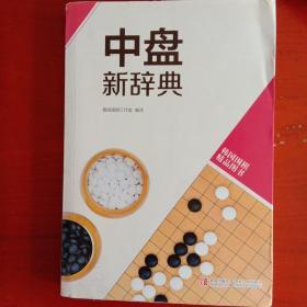 韩国围棋精品图书:中盘新辞典