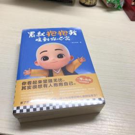一禅小和尚:累就抱抱我,暖到你心窝(头号虚拟红人一禅小和尚2020年新书!)