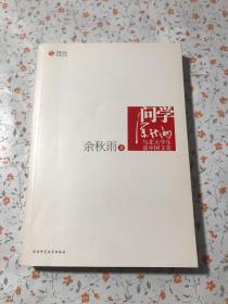 问学:余秋雨与北大学生谈中国文化