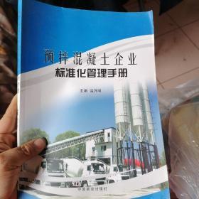 预拌混凝土企业标准化管理手册