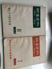 辅导资料1963年7、8(湖北中医学院编)