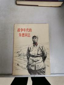 战争年代的朱德同志【满30包邮】