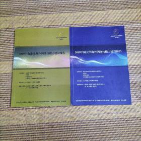 2019中国大学海外网络传播力建设报告,2019中国大学海外网络传播力建设报告