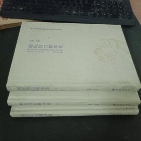 西北民族大学舞蹈学院师生论文集蹁跹陇右舞华章(上中下)三册
