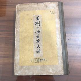 王荆公诗文沈氏注 精装 上海1959年一版一印