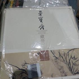 荣宝斋藏册页:吴世贤兰花册