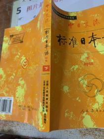 中日交流标准日本语(初级 下)  有字迹画线