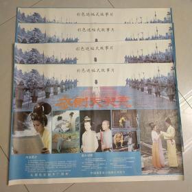 彩色遮幅式故事选《武则天初恋》电影院库存2开电影海报4张一起100元。