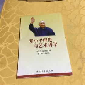 邓小平理论与艺术科学。