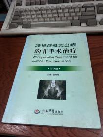 腰椎间盘突出症的非手术治疗(第4版)