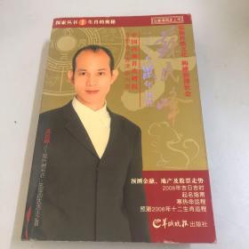 探索丛书 生肖的奥秘(两册合售)