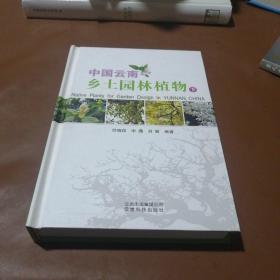 中国云南乡土园林植物 下册