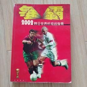 争霸--2002韩日世界杯观战指南    包邮挂