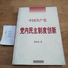 中国共产党党内民主制度创新