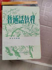普通话教程 林宝卿签名本