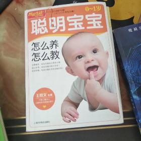 图说生活(畅销升级版):0-1岁聪明宝宝怎么养怎么教