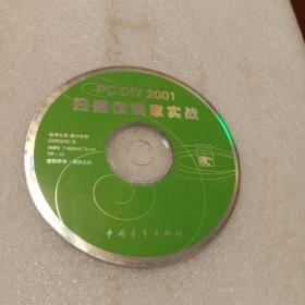 PC DIY 2001扫描仪玩家实战: 光盘1张(无书  仅光盘1张)