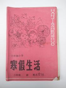 寒假生活【六年制小学 三年级】