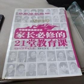 中国家教高端访谈:家长必修的21堂教育课