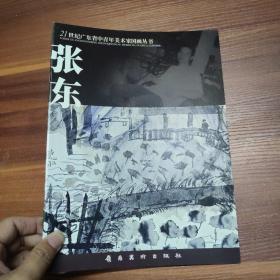 21世纪广东省中青年美术家国画丛书--张东-大16开