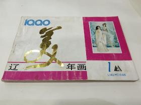 1990遼美年畫1A150