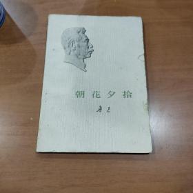 朝花夕拾。1973年6月第1版,1973年6月贵州第1次印刷。