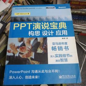 PPT演说宝典:构思、设计、应用